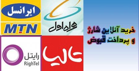 خرید آنلاین شارژ و پرداخت قبض